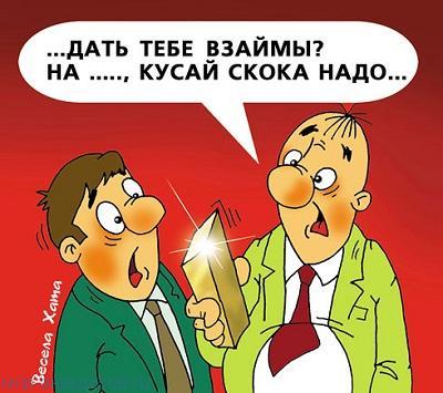 Забавные анекдоты про золото