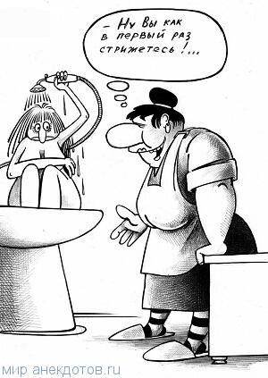 прикольный анекдот про парикмахера