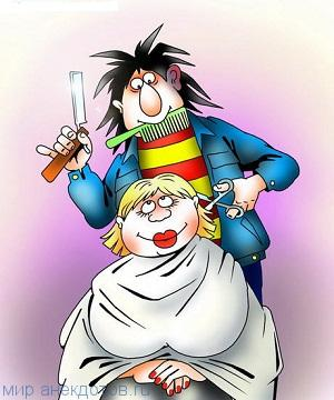 веселый анекдот про парикмахера