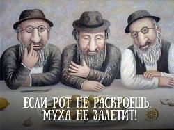 Еврейские поговорки на букву М