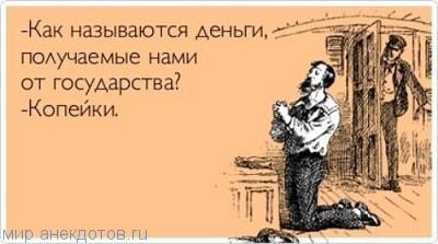 анекдот картинка с надписью