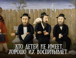 Еврейские поговорки на букву Н