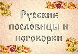 Русские пословицы и поговорки на букву О