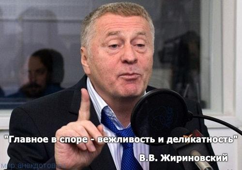 цитаты жириновского