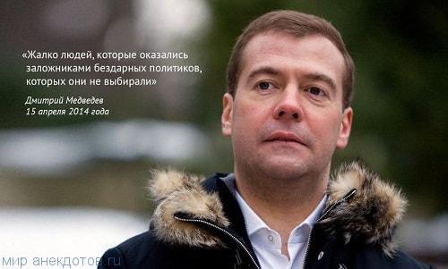 цитаты медведева