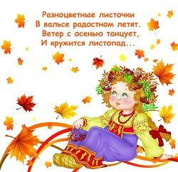 Смешные частушки про осень