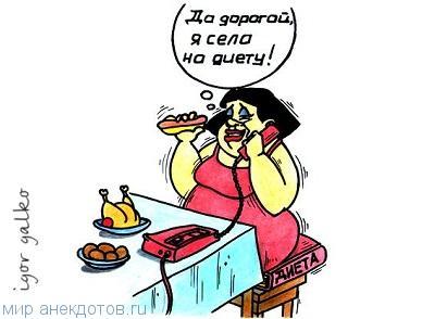 Смешные анекдоты про диету