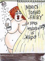 Прикольные анекдоты про жир