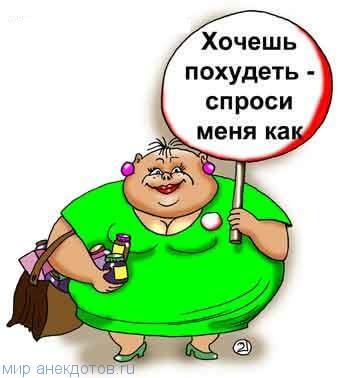 забавный анекдот про похудение