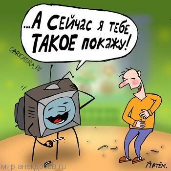 Смешные анекдоты про телевизор