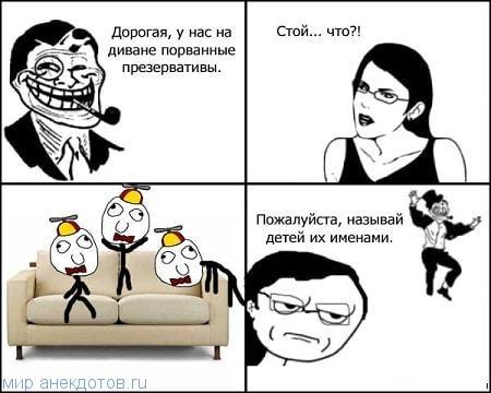 веселый мем