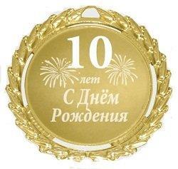 Прикольные поздравления с 10-летием