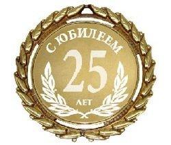 Поздравления с 25 – летием