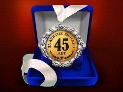Лучшие поздравления с 45-летием