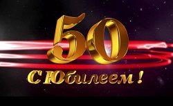 Веселые поздравления с 50-летием