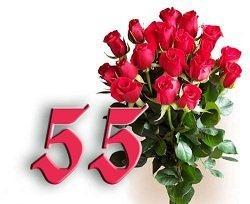 Поздравления с 55 – летием