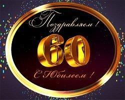 Веселые поздравления с 60-летием