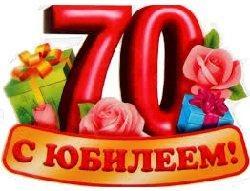 Красивые поздравления с 70-летием
