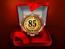 Поздравления с 85 — летием