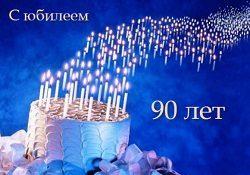 Прикольные поздравления с 90-летием