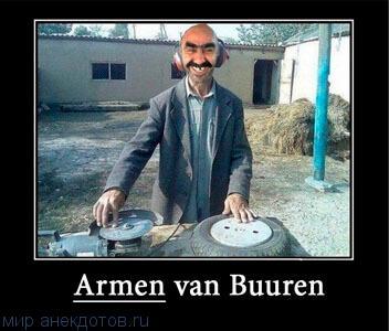 прикольный анекдот про армян