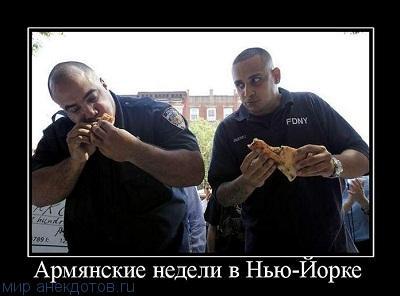 лучший анекдот про армян