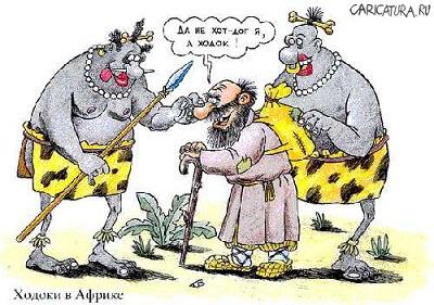 смешной анекдот про африку