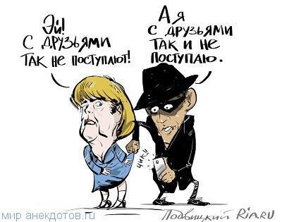 Прикольные анекдоты про Германию