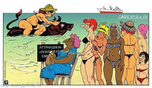 смешной анекдот про европу