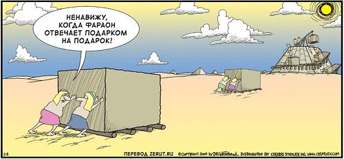 Смешные анекдоты про Египет