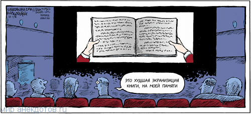 веселый анекдот про кинотеатр