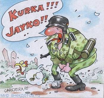 веселый анекдот про немцев