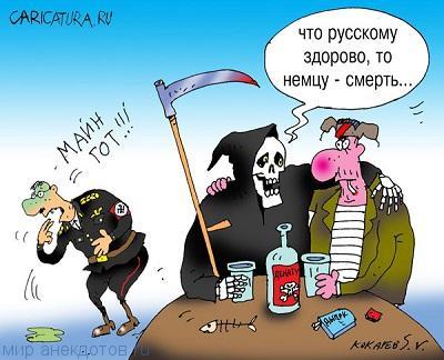 прикольный анекдот про россиян