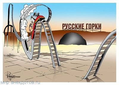 веселый анекдот про россиян