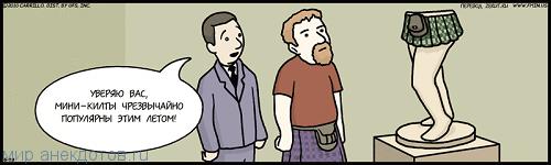 Смешные анекдоты про шотландцев