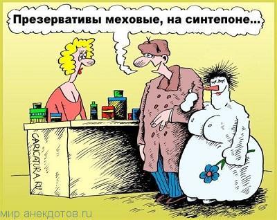 Смешные анекдоты про аптеку