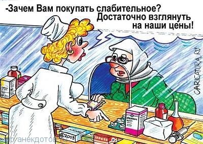 прикольный анекдот про аптеку
