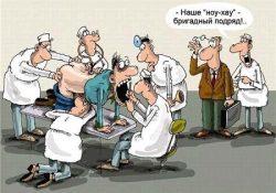 Смешные анекдоты про больницу