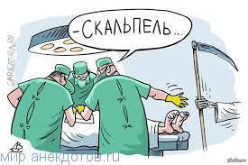 веселый анекдот про больницу