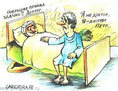 смешной анекдот про больного