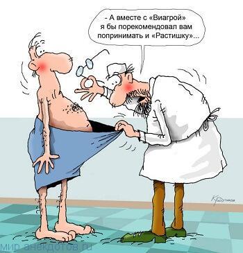 лучший анекдот про больного