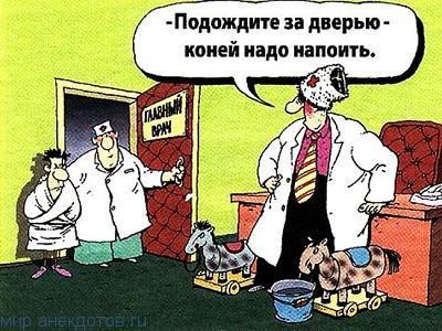 смешной анекдот про главврача