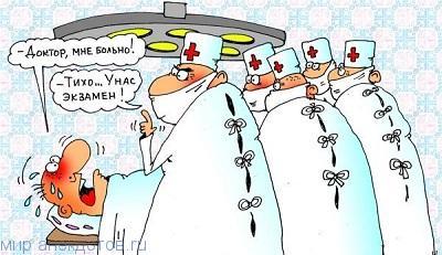 забавный анекдот про доктора