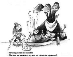 Смешные анекдоты про Змея Горыныча