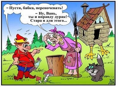 Смешные анекдоты про Ивана Царевича