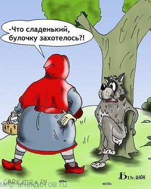Веселые анекдоты про Красную Шапочку
