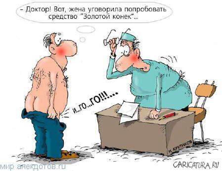Смешные анекдоты про лечение