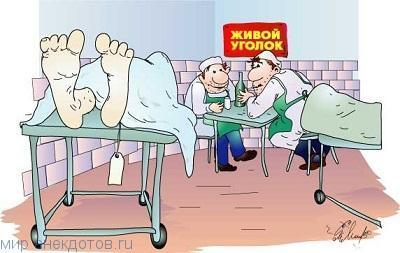 Веселые анекдоты про патологоанатомов