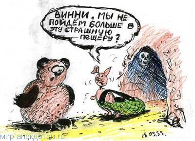 Забавные анекдоты про Пятачка