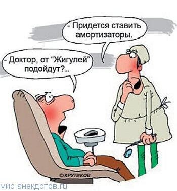 Смешные анекдоты про стоматологов